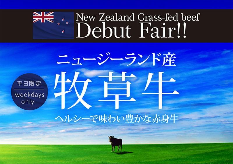【平日ディナー限定】牧草牛セット