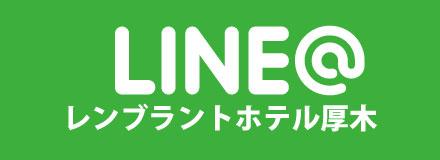レンブラントホテル厚木|LINE