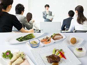 宿泊や食事つきもOK!会議や研修に最適なご宴会のご案内 ~MICEプラン~