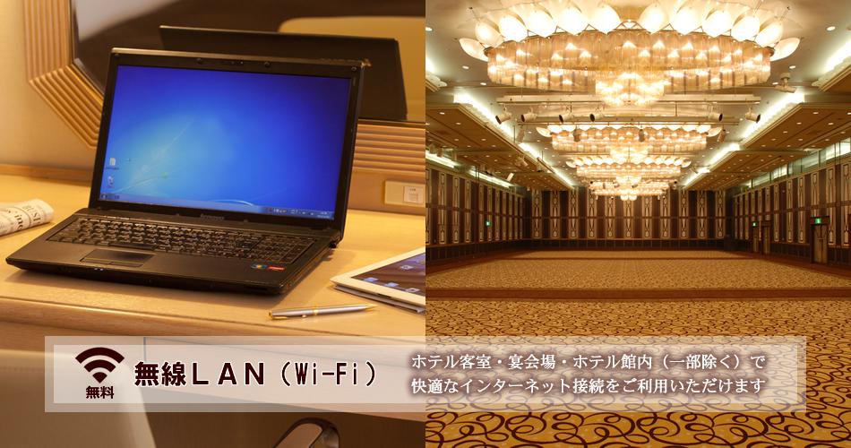 ホテル内インターネット環境『無線LAN(Wi-Fi)』接続サービスのご案内
