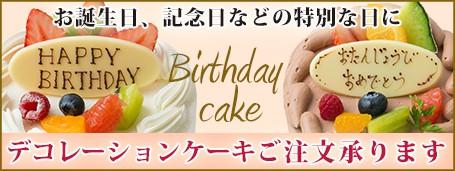 【お誕生日や記念日に】デコレーションケーキ