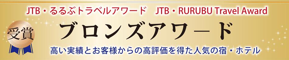 JTB・るるぶトラベルアワード【ブロンズアワード】受賞いたしました。