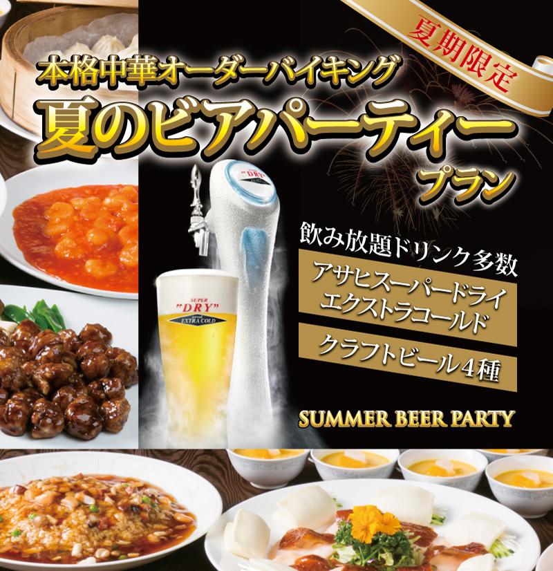 【夏期限定】夏のビアパーティープラン