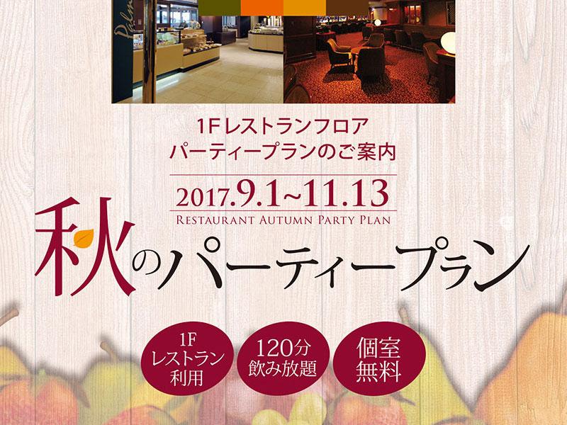 【1Fレストランフロア】秋のパーティープランのご案内【9/1~11/13】
