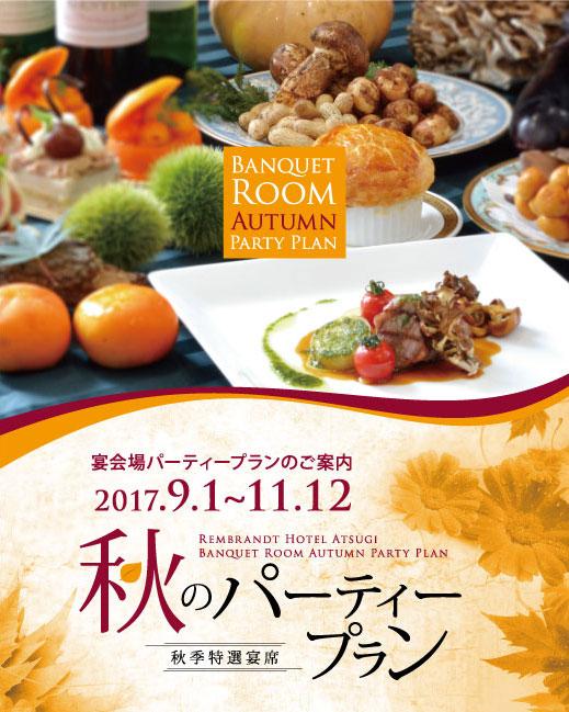 【宴会場貸切!】秋のパーティープラン【9/1~11/12】|レンブラントホテル厚木