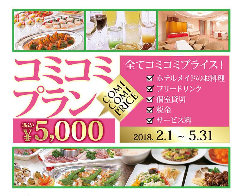 【全て込みで¥5,000】春のコミコミプラン【2/1~5/31】