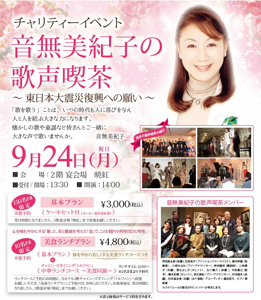 【9/24】チャリティーイベント「音無美紀子の歌声喫茶」