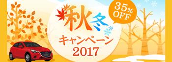 タイムズカーレンタル「秋冬キャンペーン」