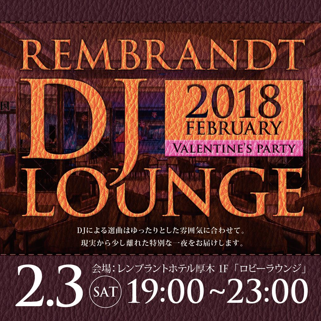 DJ LOUNGE 【2/3】