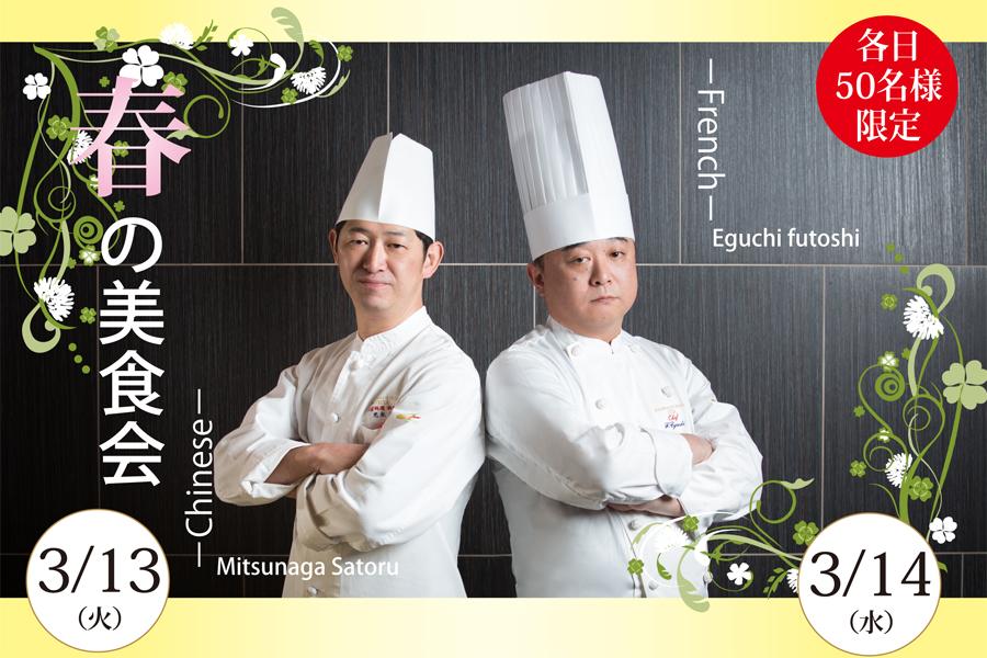 【春の美食会】<br />3月13日(火)・14日(水) 各日50名様限定<br />ご予約承り中!