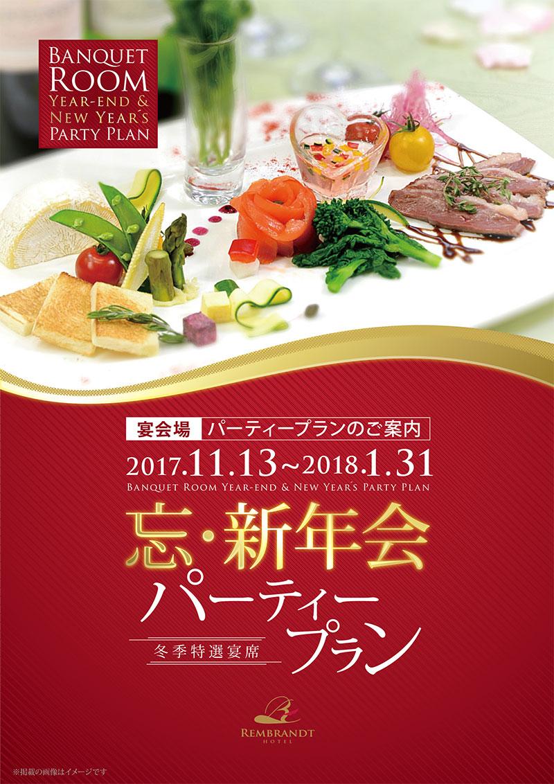 【宴会場貸切!】忘新年会パーティープラン【11/13~1/31】|レンブラントホテル厚木