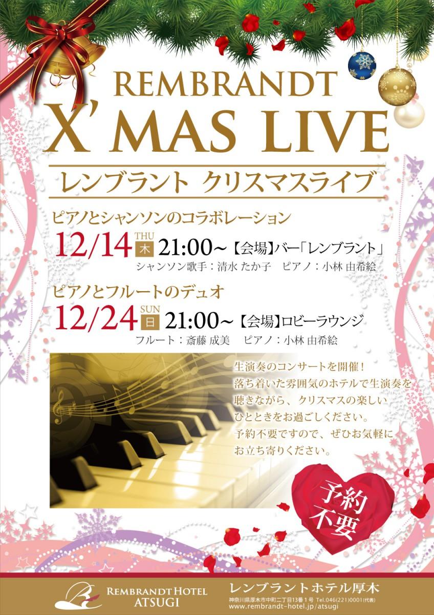 バーレンブラント|クリスマスライブ【12/14・24】