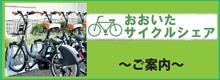 大分市シェアサイクルジョイフルバイクご案内