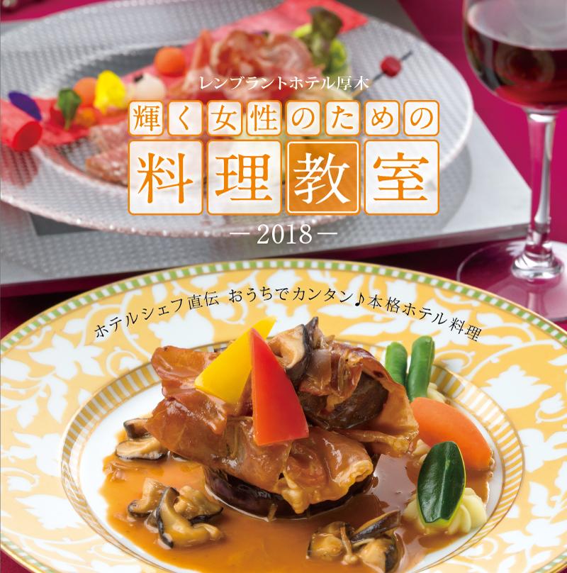 【シェフ&パティシエ直伝!】輝く女性のための料理教室 第四期