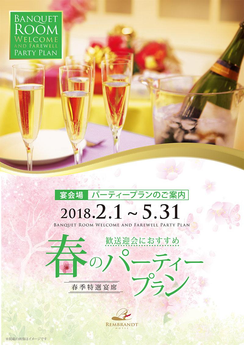 宴会場|春のパーティープラン【2/1~5/31】