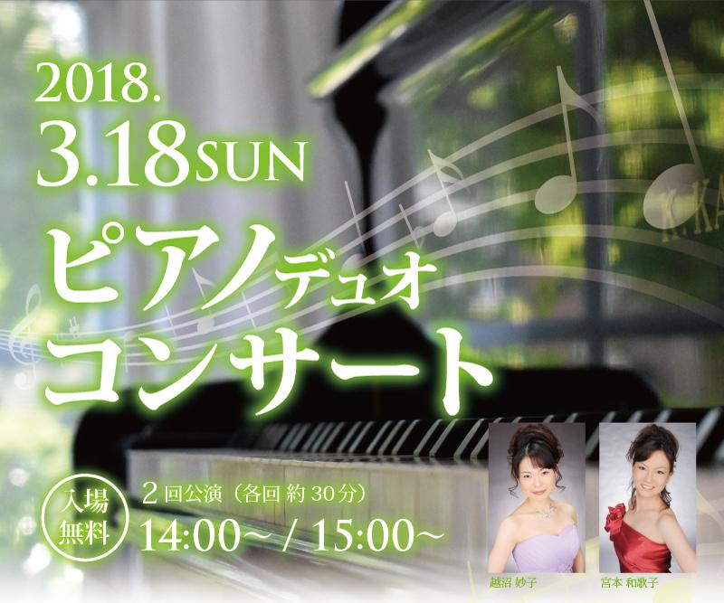 ロビーラウンジ|ピアノデュオコンサート【3/18】