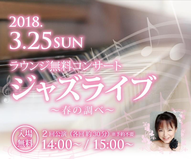 ロビーラウンジ|コンサート【3/25】