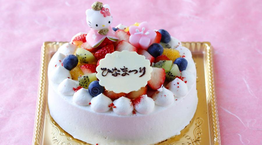 【ひなまつりケーキ】<br />女の子の健やかな成長を願って、可愛らしいケーキでお祝いをしませんか?