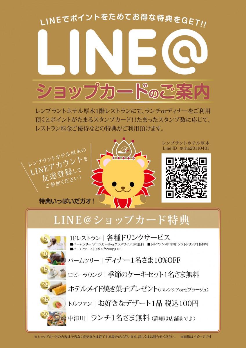 LINE@ショップカード【レストラン利用でたまるお得なスタンプ♪】