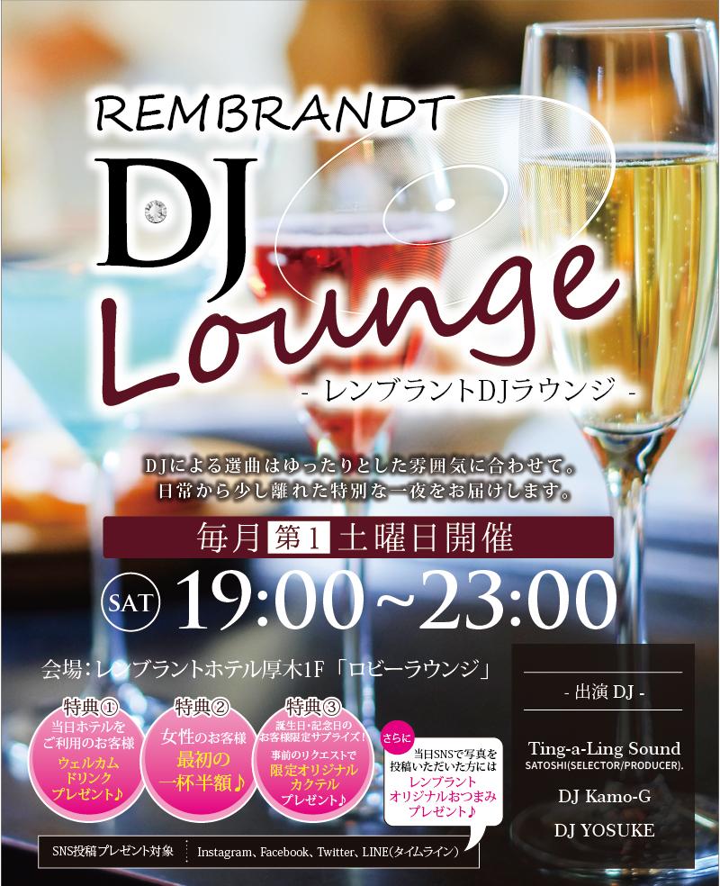 DJ LOUNGE【9/1】