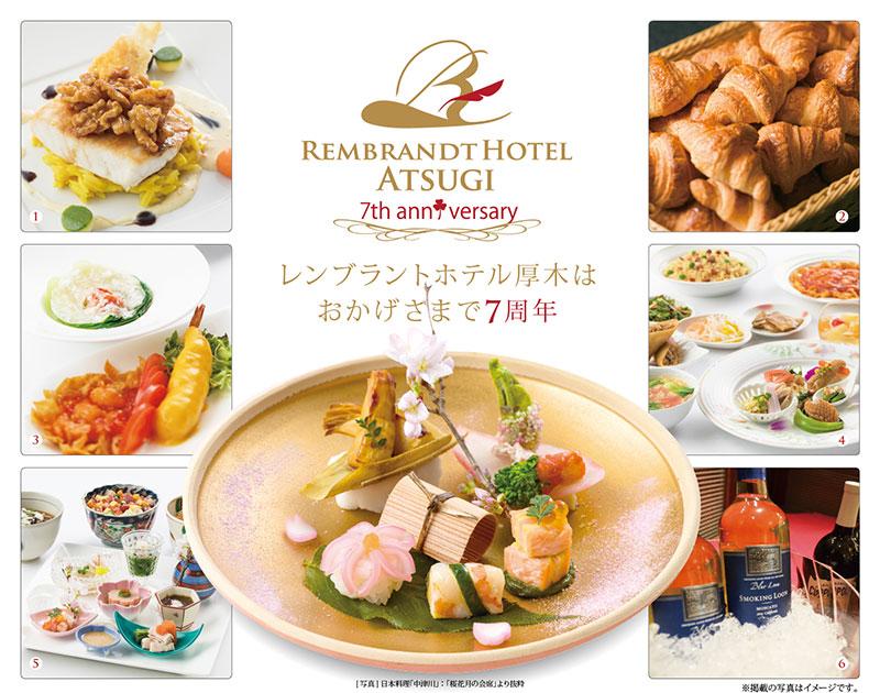 【レンブラントホテル厚木開業7周年】特別企画【4/1~5/31】