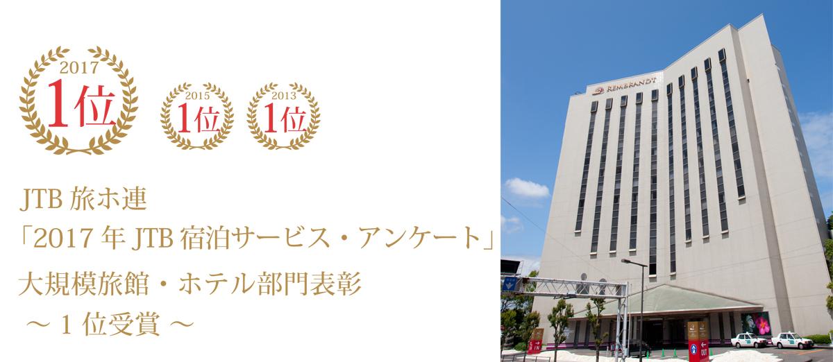 「2017年 JTB宿泊サービス・アンケート」 【大規模 旅館・ホテル部門 1位】受賞いたしました。