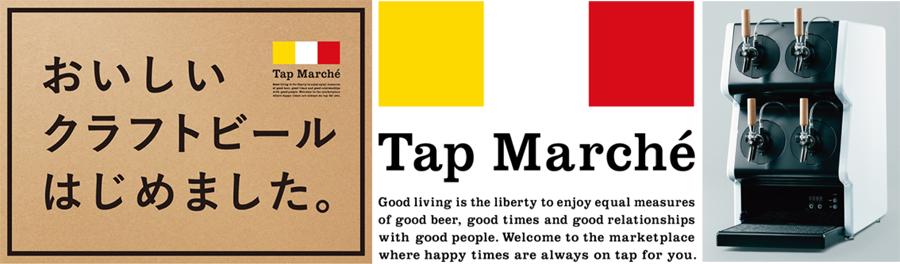 【世界のクラフトビールを楽しもう!】<br />冬のクラフトビールフェア ~個性豊かな4種のビールをお楽しみいただけます~