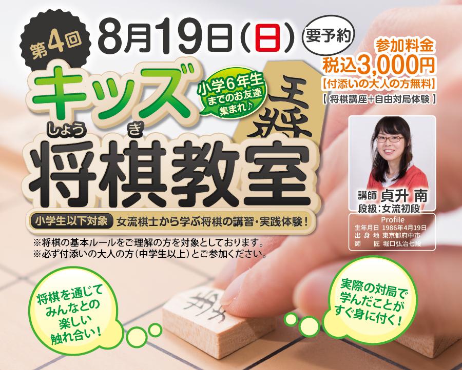 第4回 キッズ将棋教室【8/19(日)】