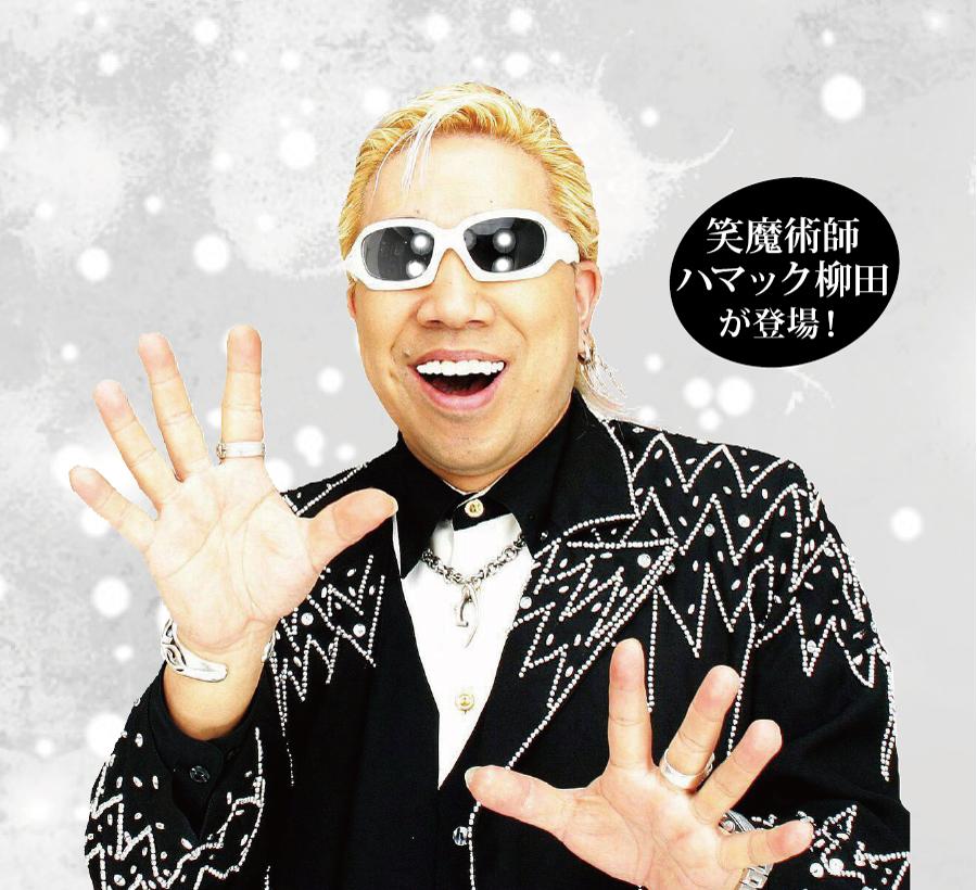 【8/11・18】ディナータイムマジックショー!!