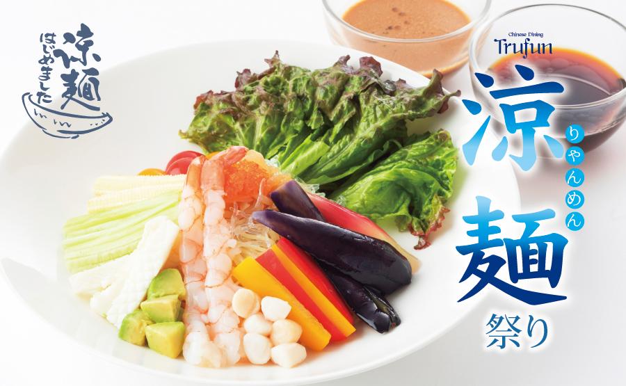 トルファン|【夏期限定】夏の涼麺祭り
