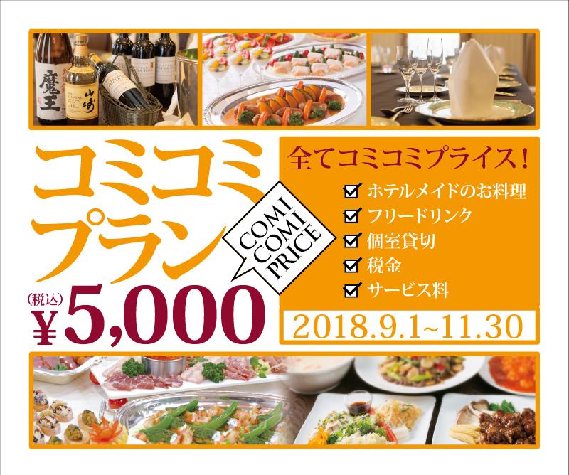 秋の¥5,000コミコミプラン【9/1~11/18】