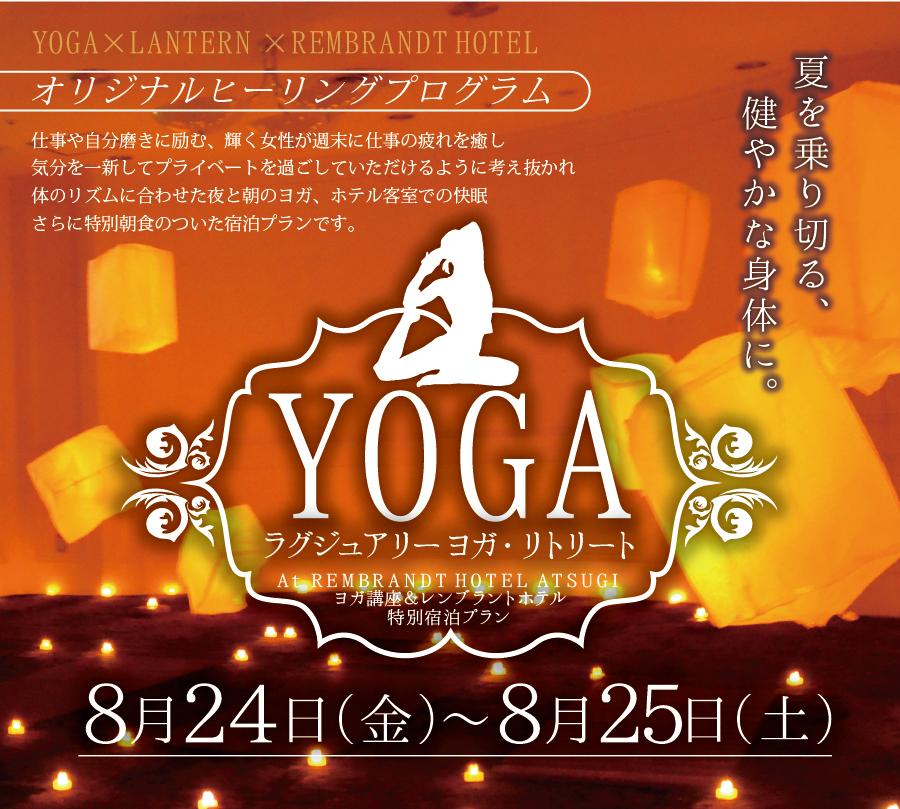 【8/24・25】ヨガ講座&宿泊プラン「ラグジュアリーヨガ・リトリート」