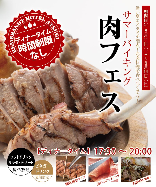 パームツリー 肉フェス【8/11~19】