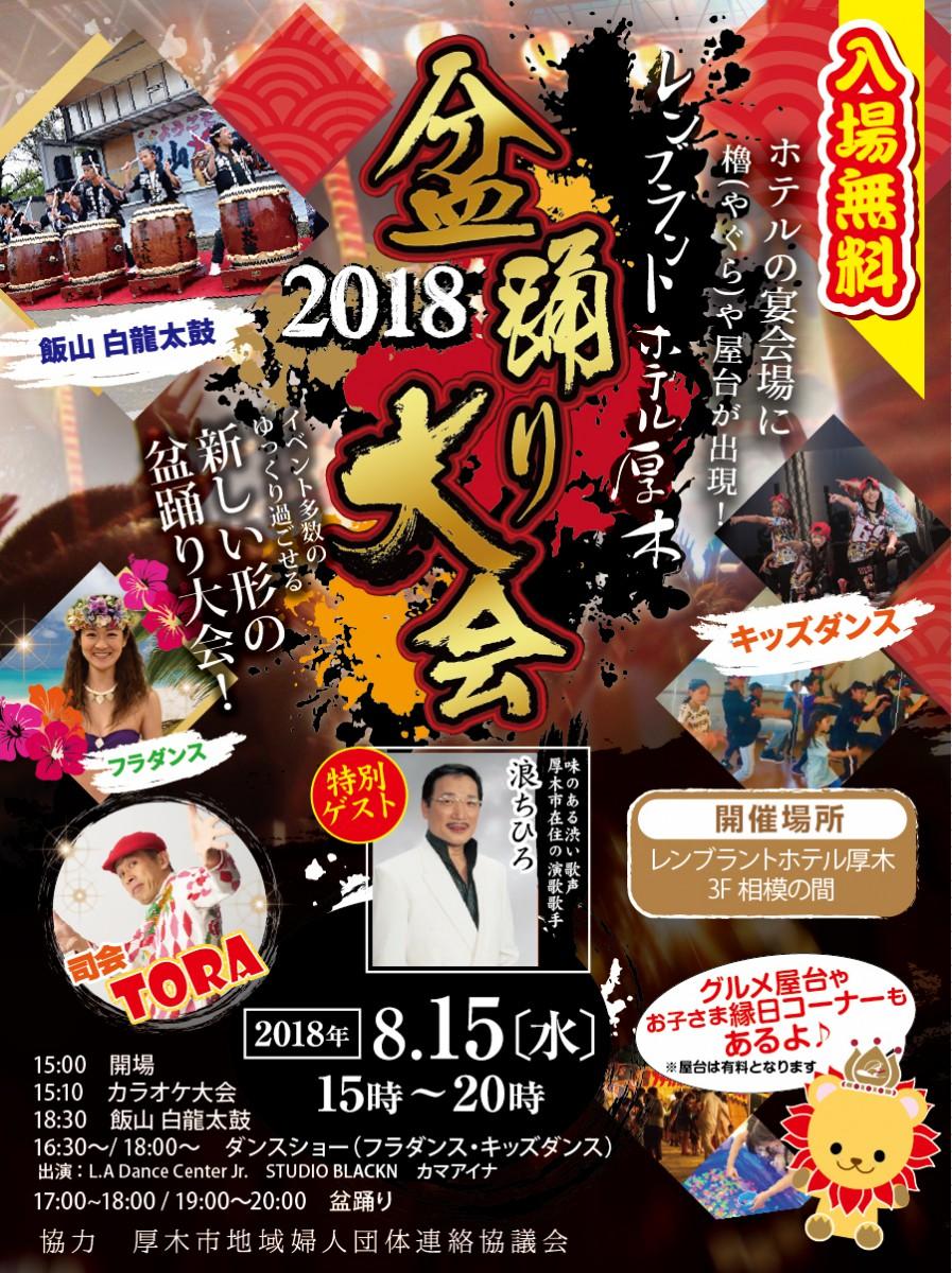 盆踊り大会2018【8/15・屋内・入場無料】
