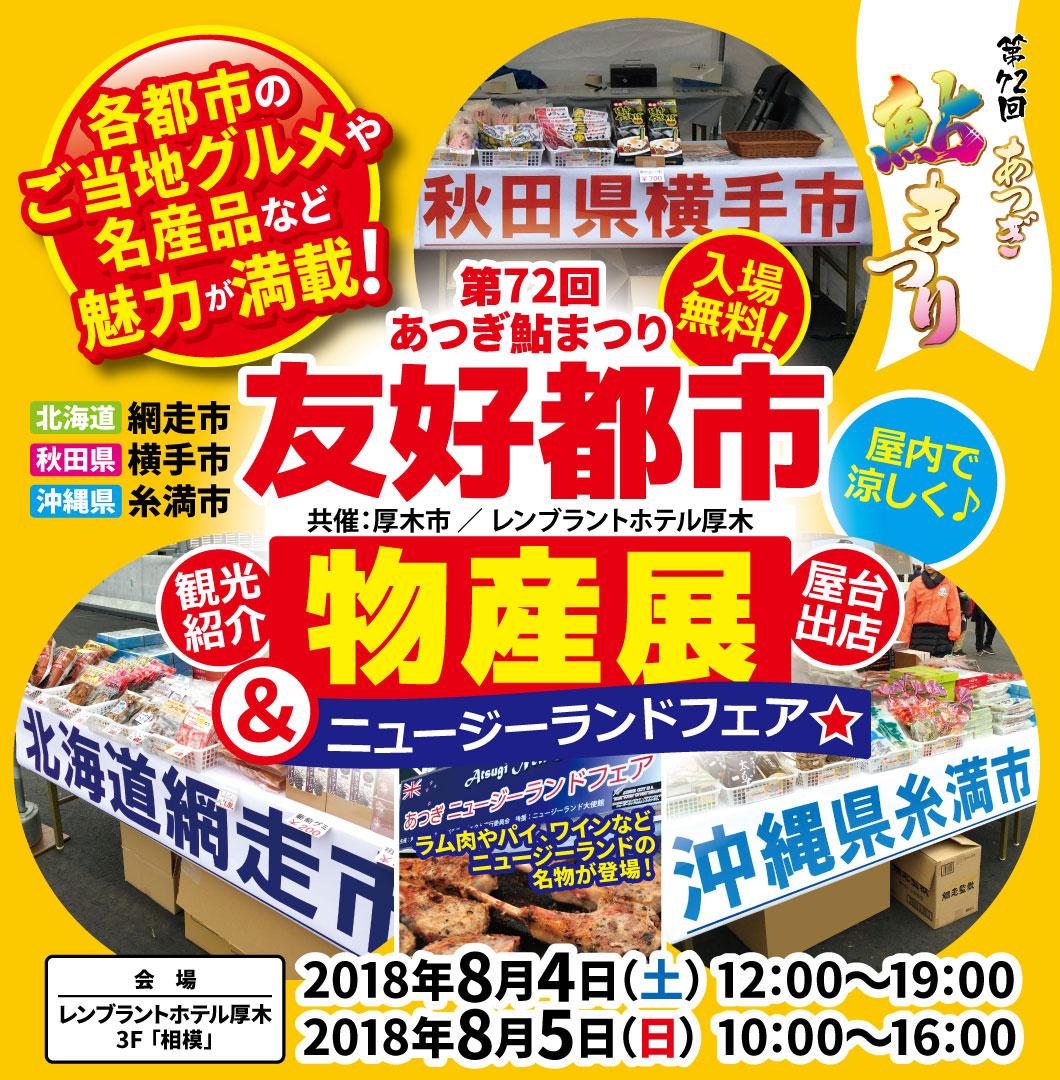 第72回あつぎ鮎まつり友好都市物産展【8/4・5】