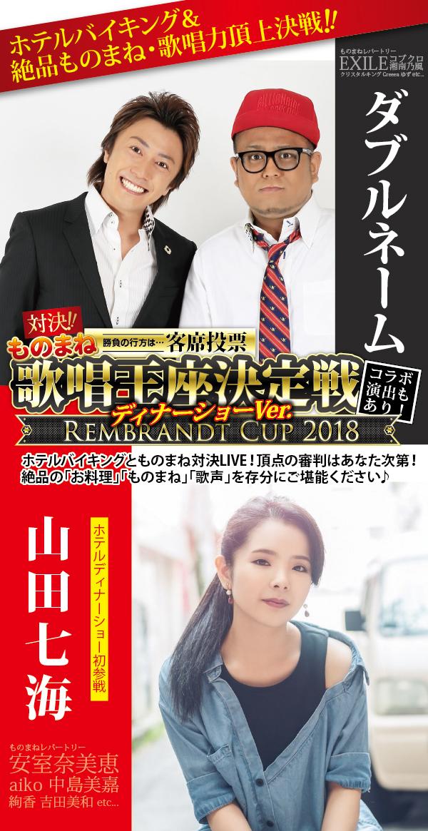 【ものまね対決】歌唱王座決定戦!ディナーショー【9/30】