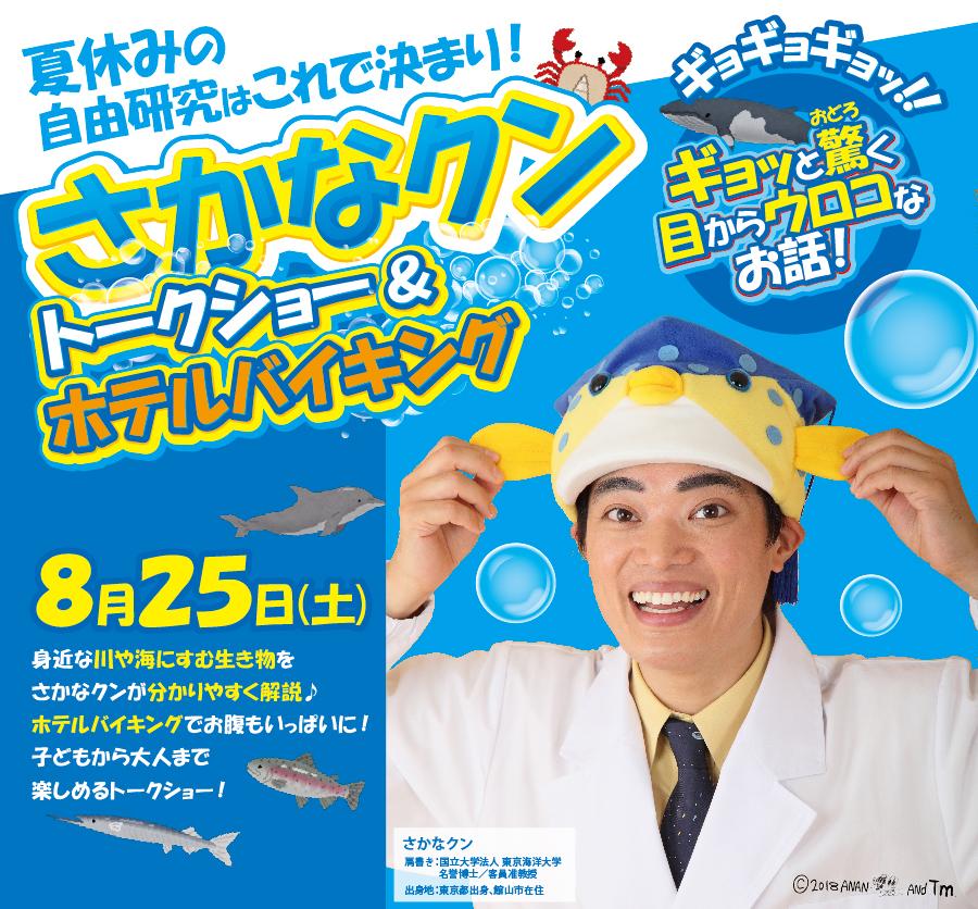 さかなクントークショー&ホテルバイキング【8/25】