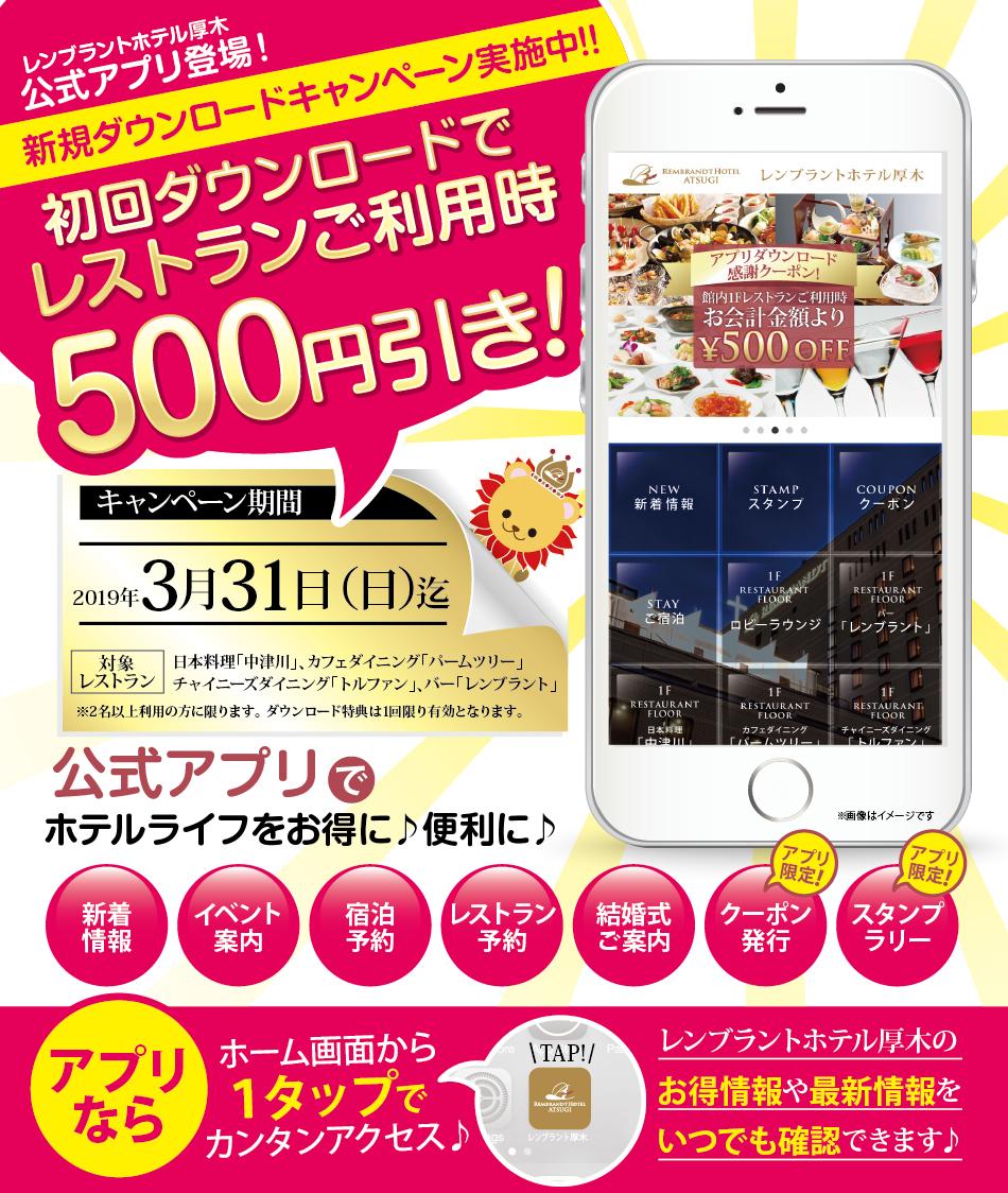 レンブラントホテル厚木|【公式アプリ】新規ダウンロードキャンペーン実施中!!