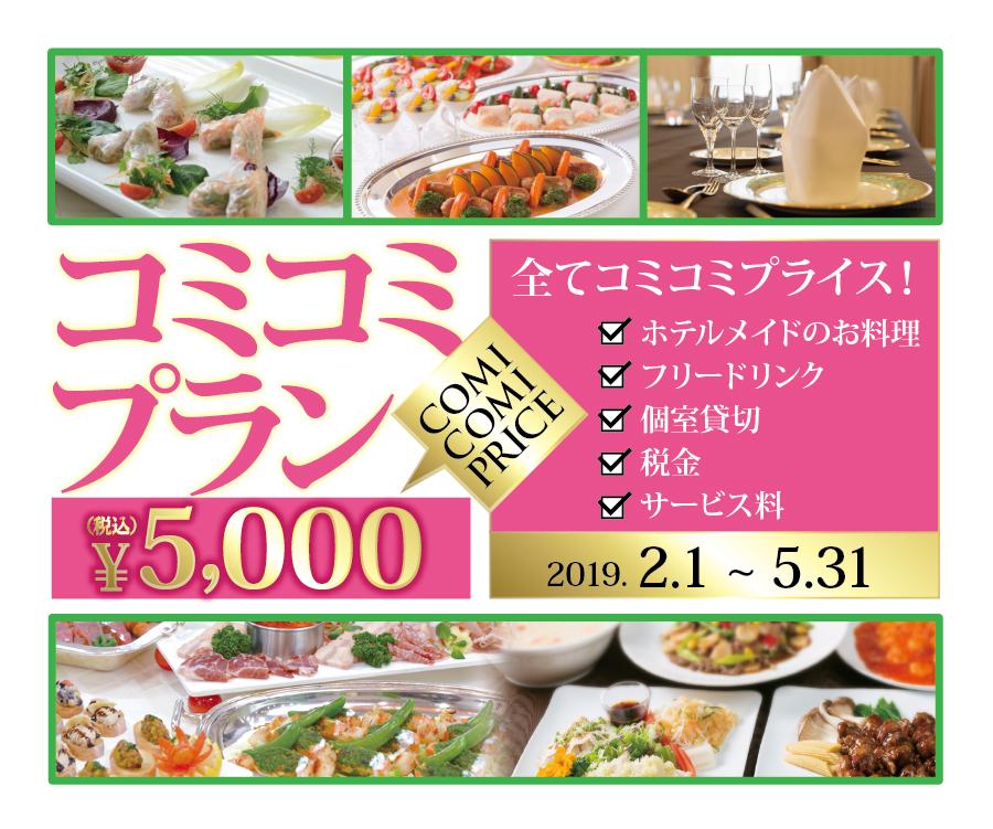 春の¥5,000コミコミプラン【2/1~5/31】