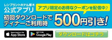 レンブラントホテル厚木|【公式アプリ】新規ダウンロードキャンペーン第2弾 実施中!!