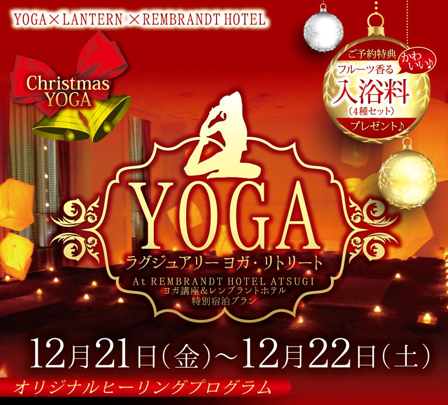【12/21・22】ラグジュアリーヨガ・リトリート Christmas YOGA