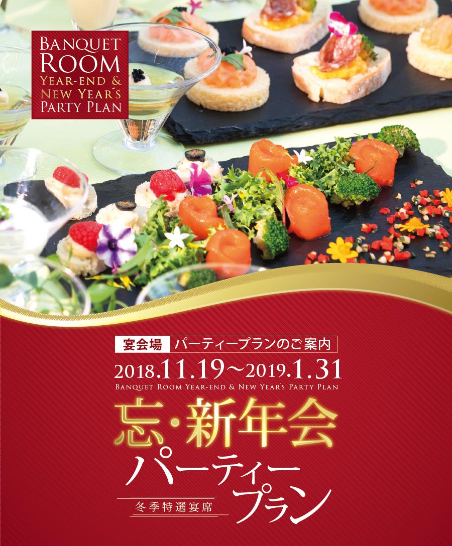 【宴会場貸切!】忘新年会パーティープラン【11/19~1/31】