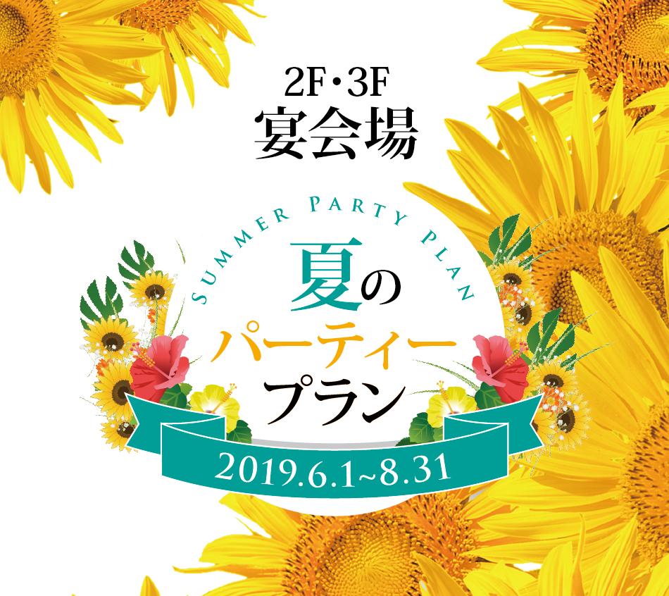 【宴会場貸切!】夏のパーティープラン【6/1~8/31】