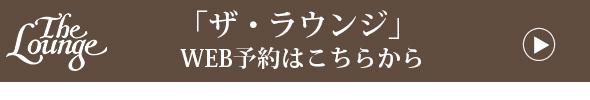 ザ・ラウンジ【朝食】