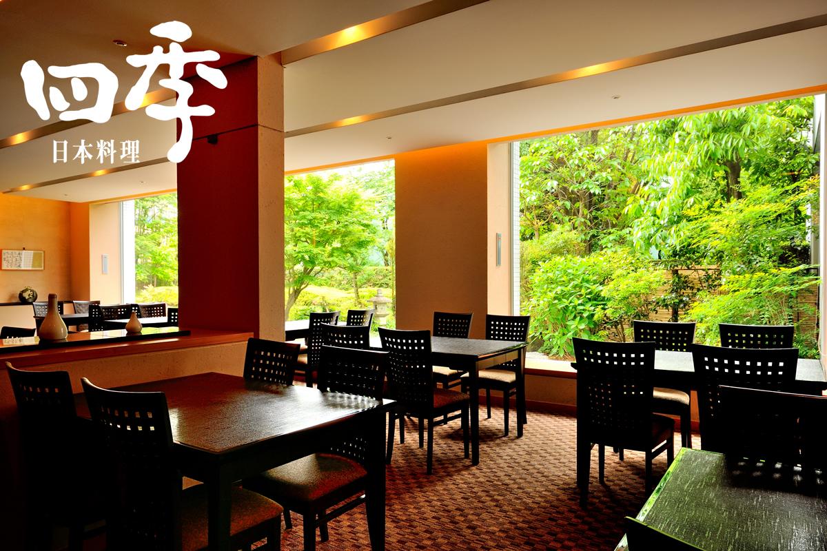 日本料理 四季|レンブラントホテル海老名<br />(旧オークラフロンティアホテル海老名)
