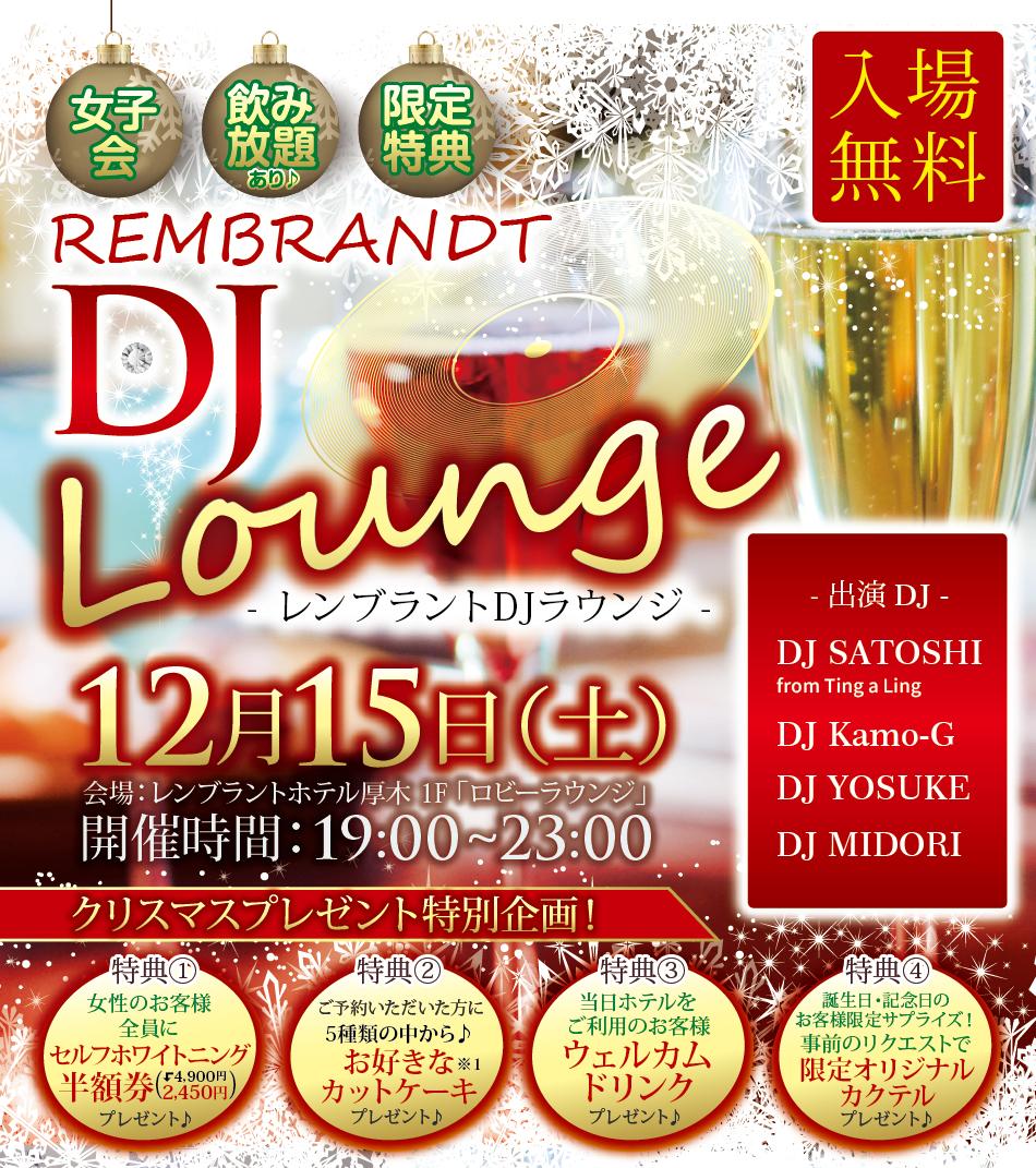 DJ LOUNGE【12/15】クリスマス特別企画