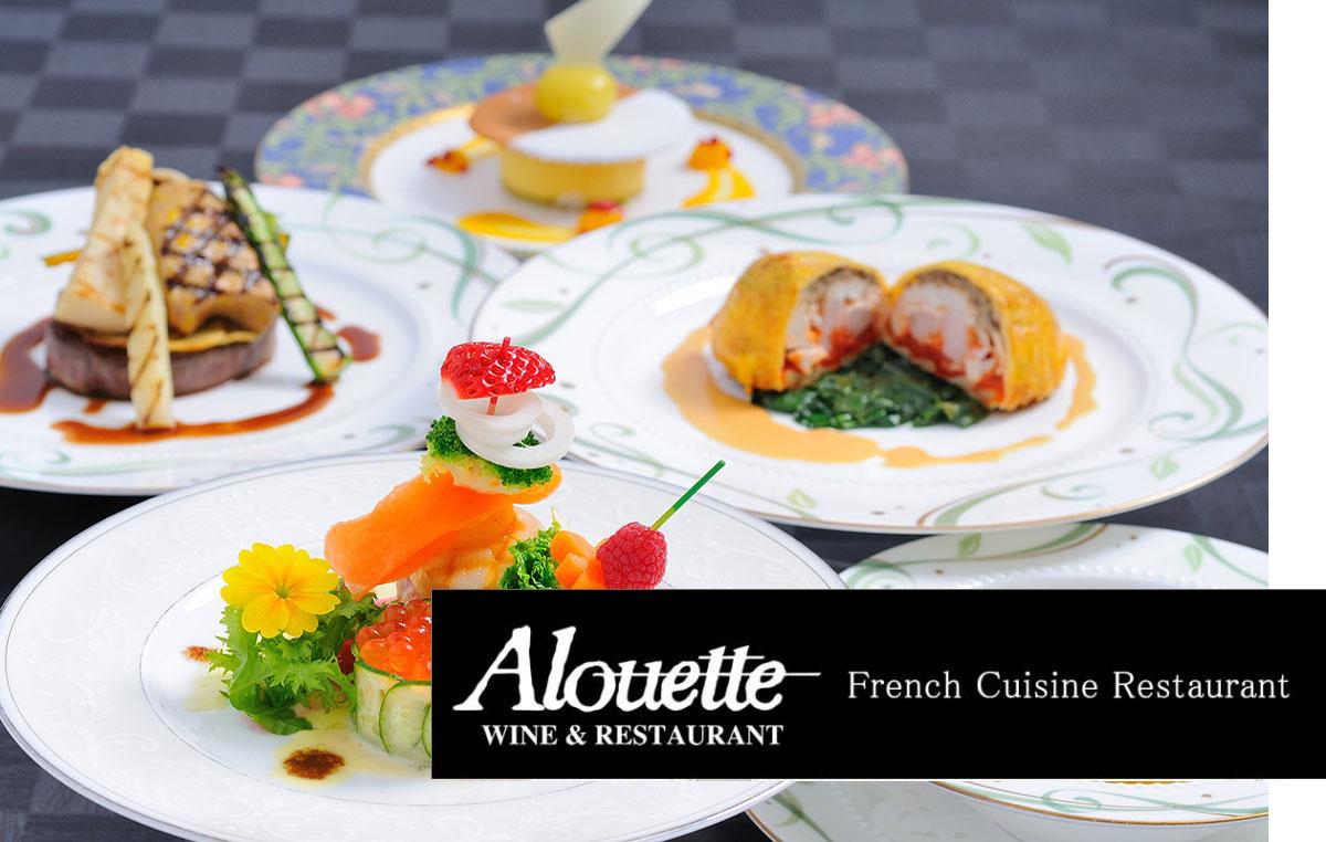 ワイン&レストラン アルエット