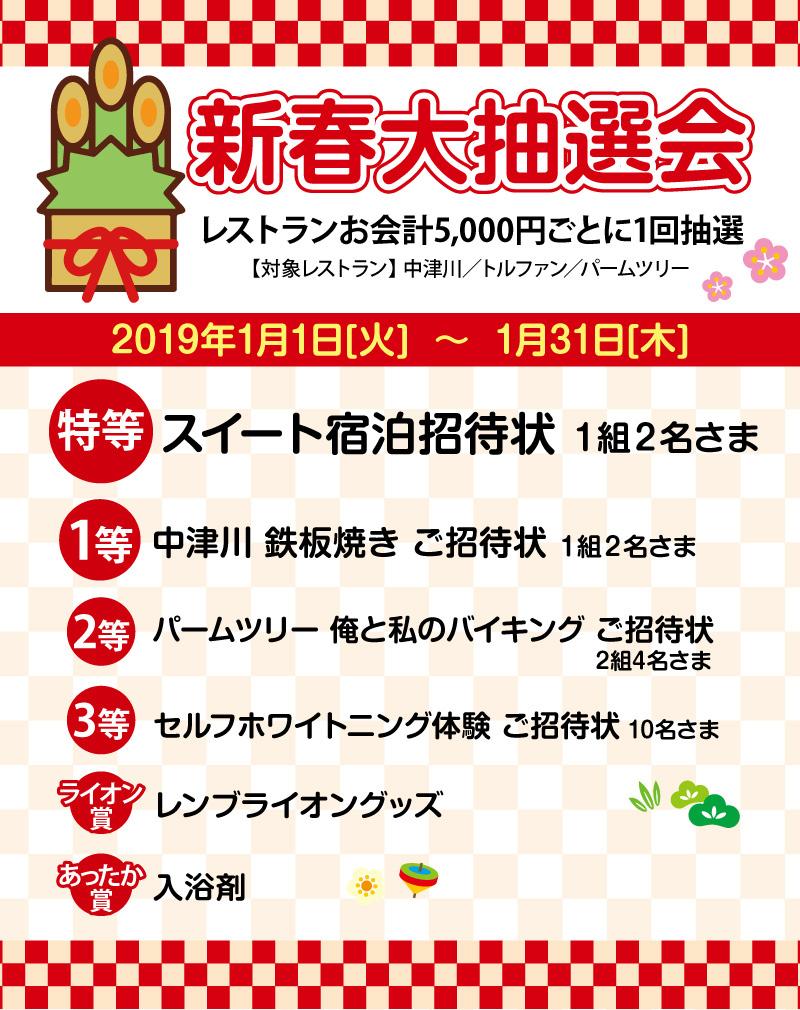 レンブラントホテル海老名誕生記念 新春大抽選会【1/1~31】&お正月イベント