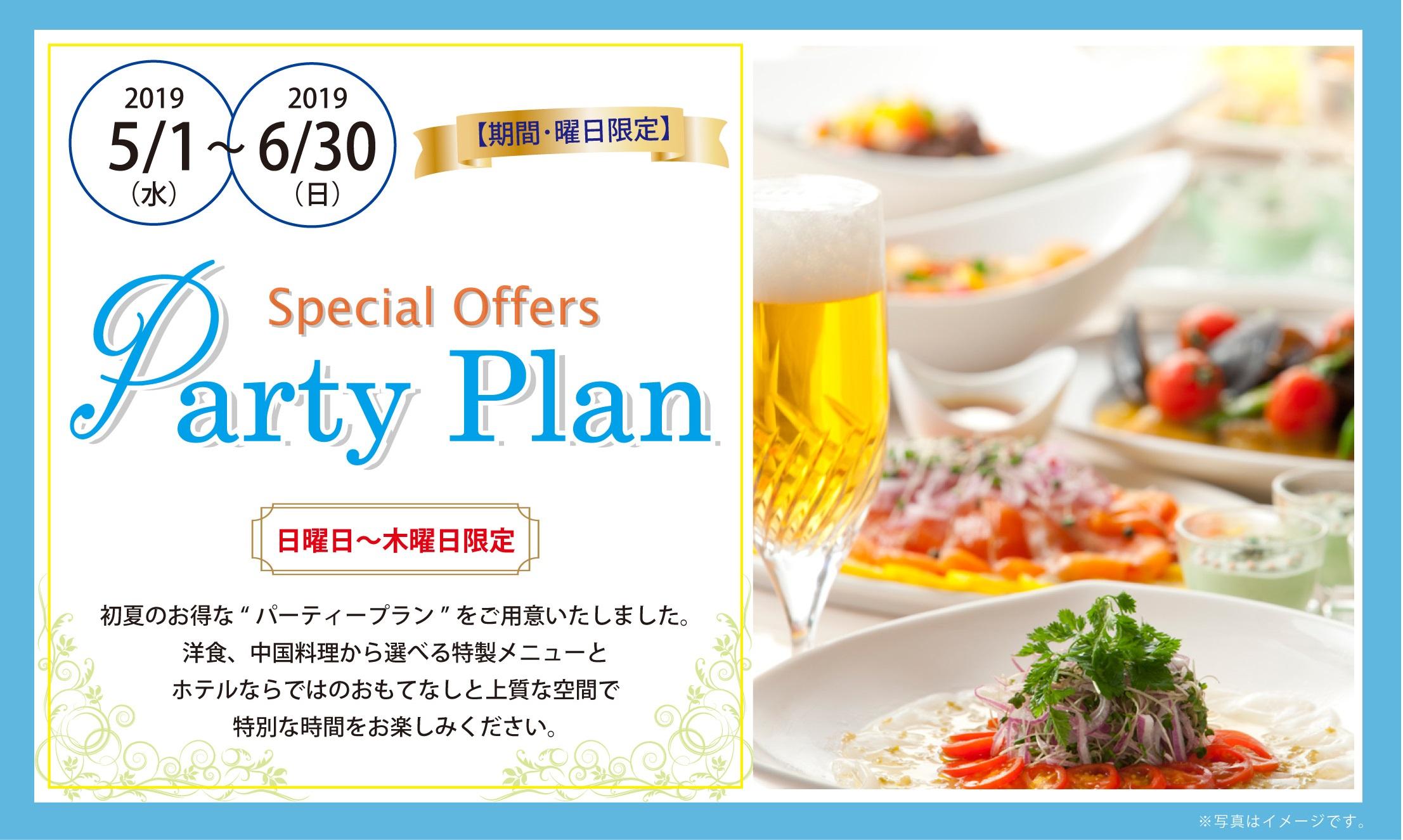 【5月・6月 曜日限定】:Party Plan<br />7周年記念特別企画!<br />ご予約承り中!|レンブラントホテル大分