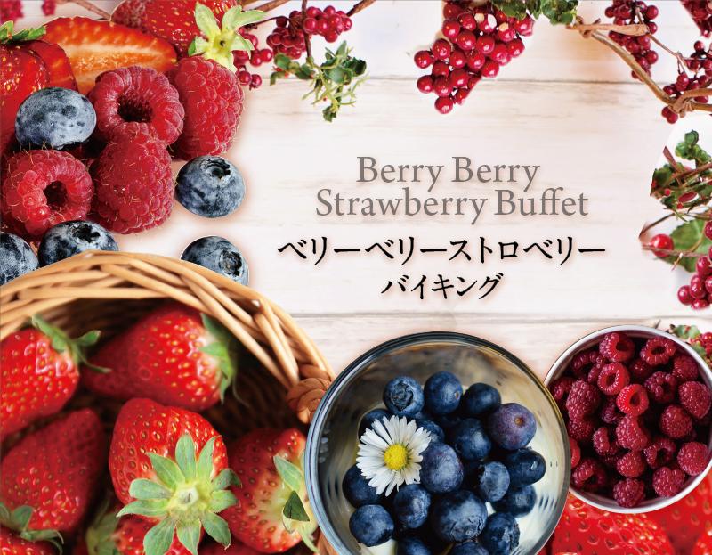 フレッシュいちごが食べ放題♥Berry Berry ストロベリー バイキング【2/22・23】